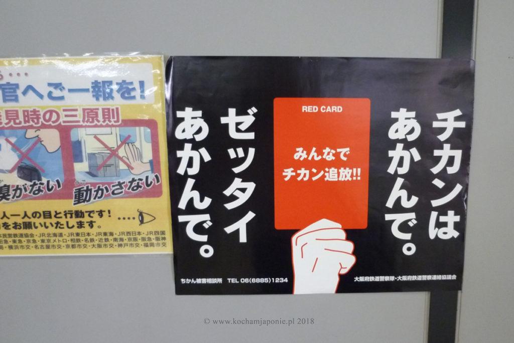 Plakat promujący walkę z obmacywaniem w metrze, Osaka