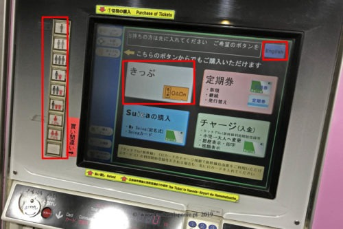 """Wybierz opcję """"きっぷ"""", czyli bilety. Guziki po prawej pozwalają wybrać ilość i typ biletów (dla dorosłych i dla dzieci). W prawym rogu zmiana na angielski."""
