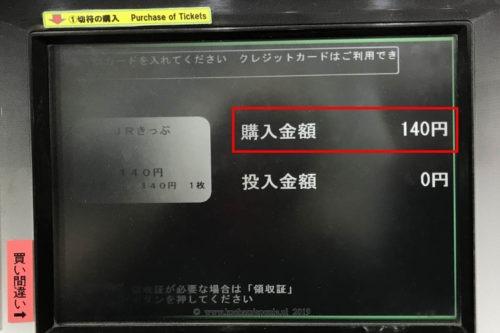 Kwota do zapłaty wyświetli się na ekranie
