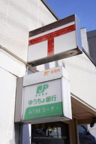 Logo japońskiego banku pocztowego - Yuucho
